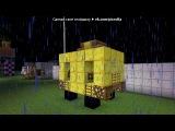 «С моей стены» под музыку майнкрафт - это херобрин. Picrolla